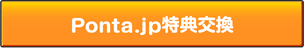 Ponta.jp特典交換