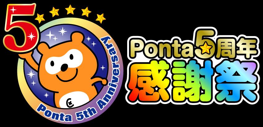 Ponta5周年感謝祭