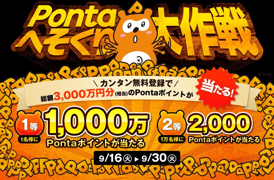 Ponta(ポンタ)へそくり大作戦 カンタン無料登録で1等1000万Pontaポイントが当たる!