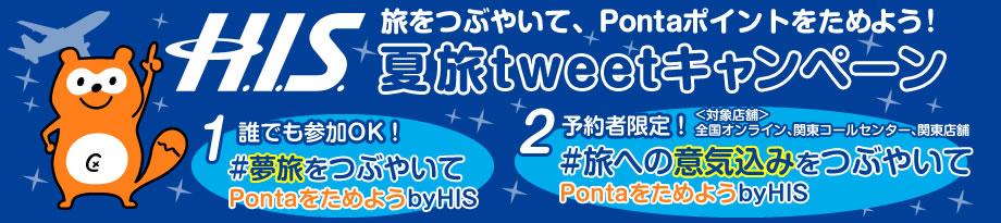 夏旅Tweetキャンペーン!旅をつぶやいて、Pontaポイントをためよう!