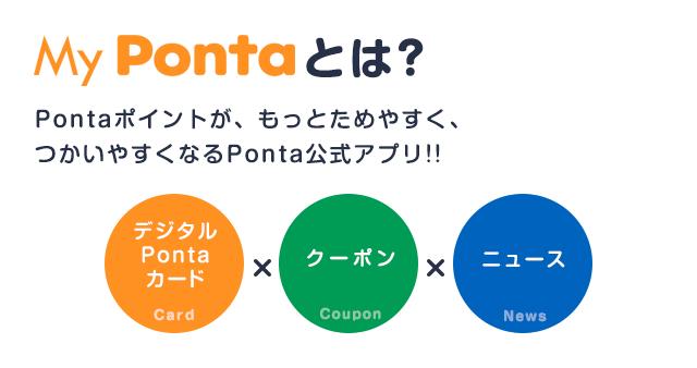 My Pontaとは? Pontaポイントが、もっとためやすく、つかいやすくなるPonta公式アプリ!!