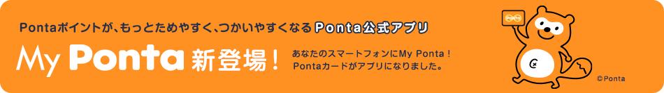 Pontaポイントが、もっとためやすく、つかいやすくなるPonta公式アプリ My Ponta新登場!