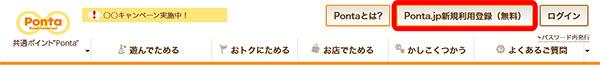 Ponta.jp 新規利用登録(無料)スタート