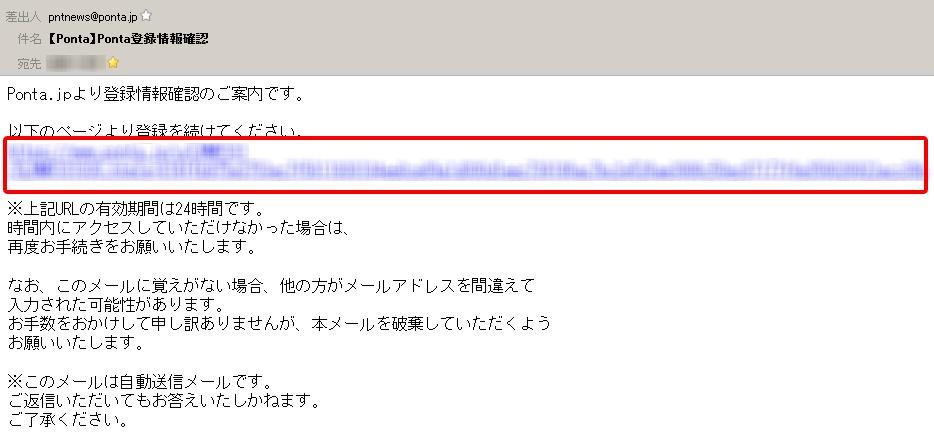 本人確認メールからご利用登録フォームURLへ