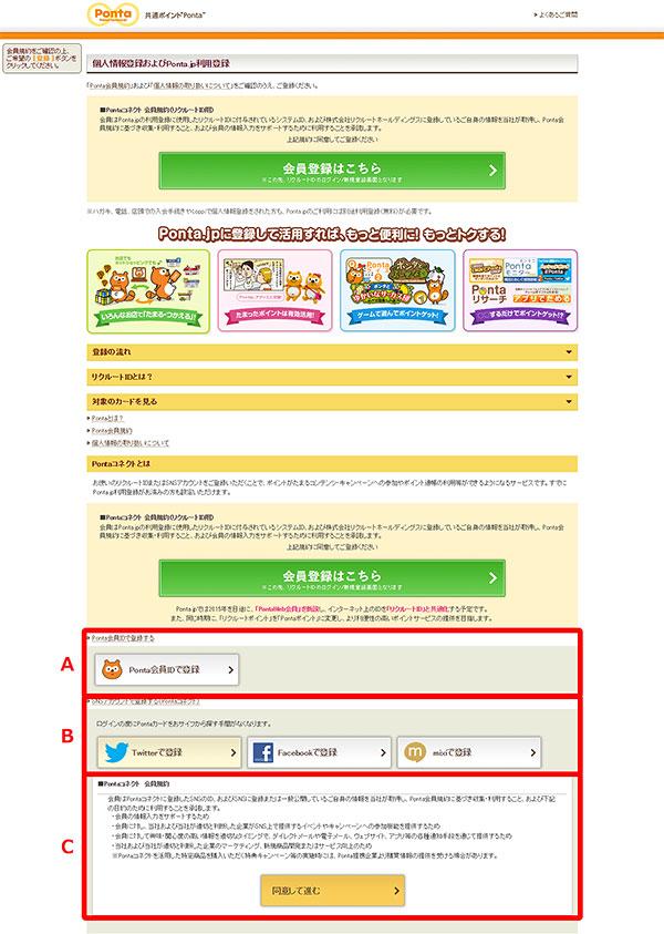 Ponta.jpご利用コネクト方法の選択