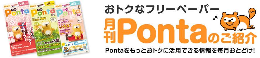 おトクなフリーペーパー 月刊Pontaのご紹介 Pontaをもっとおトクに活用できる情報を毎月おとどけ!