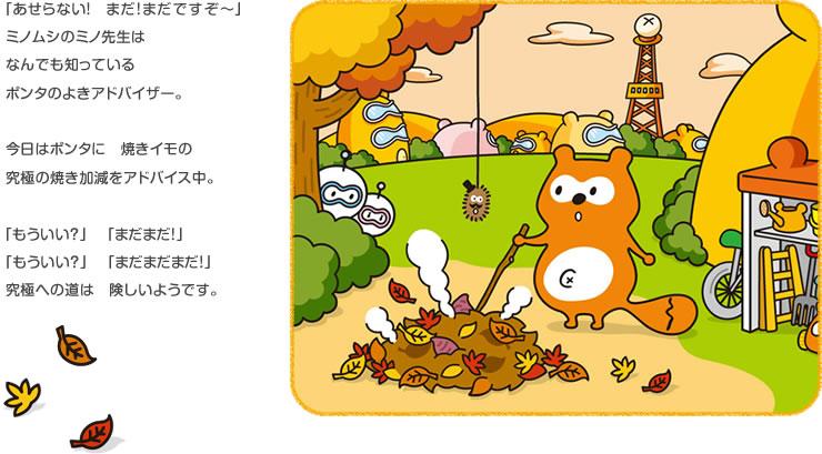 ミノ先生と究極の焼きイモ